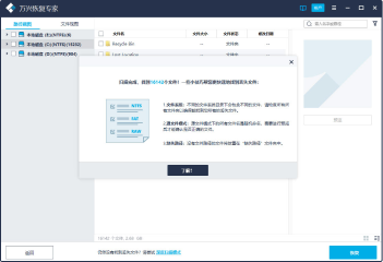 万兴数据恢复专家 Wondershare Recoverit 10.0.1.7